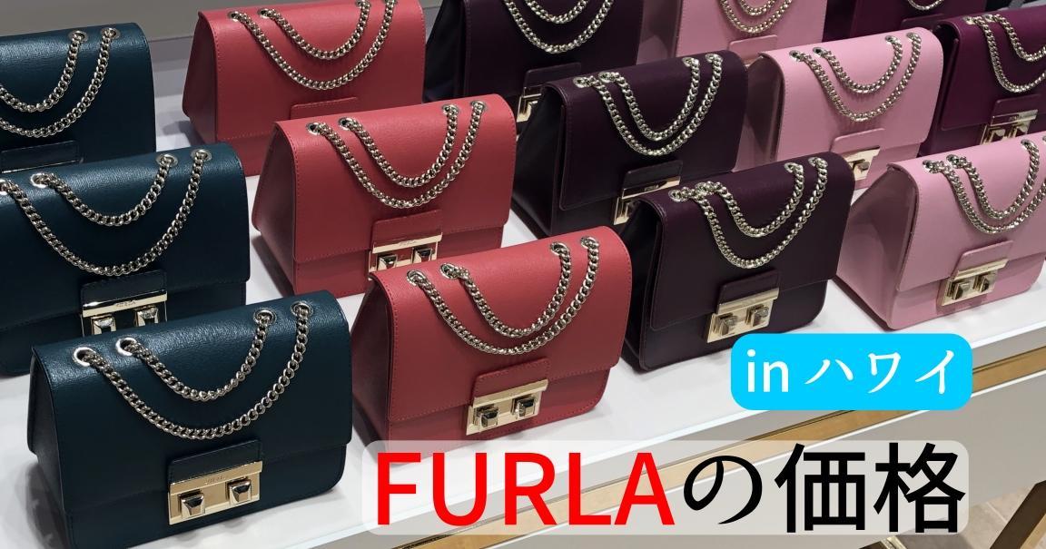 FURLA(フルラ)の価格調査inハワイ