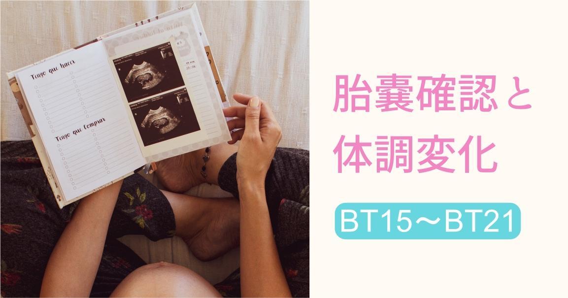 体調変化と胎嚢確認(BT15~BT21)陽性周期