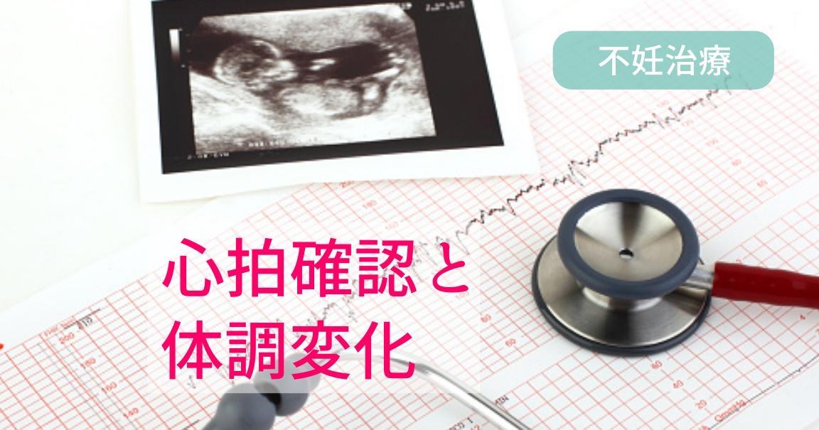 心拍確認と体調変化(不妊治療・陽性周期)
