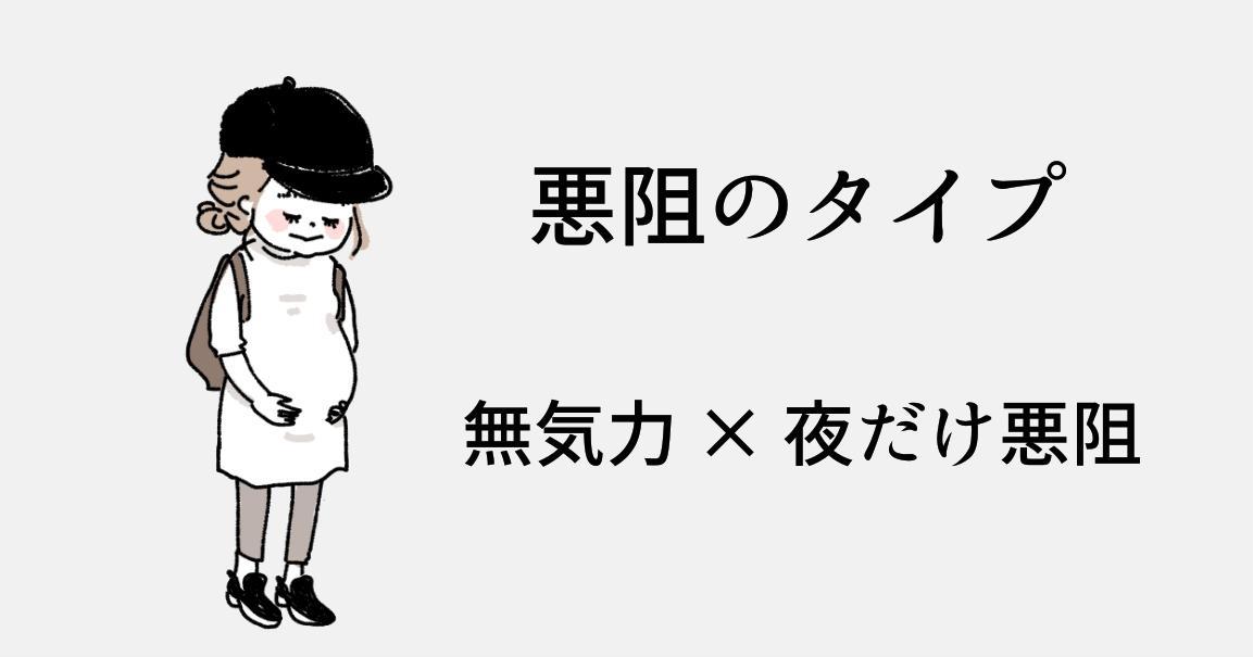 悪阻タイプ【無気力×夜だけ悪阻】