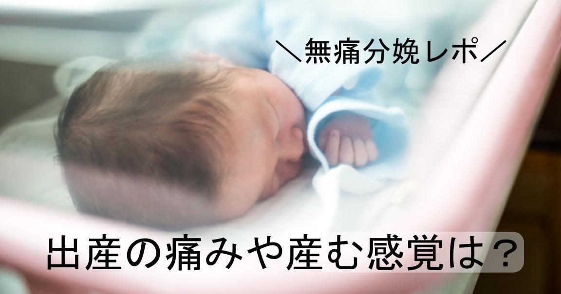 【無痛分娩出産レポ】麻酔をしても痛い?産む感覚は?