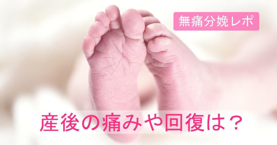 【無痛分娩レポ】産後の痛みや回復の早さは?