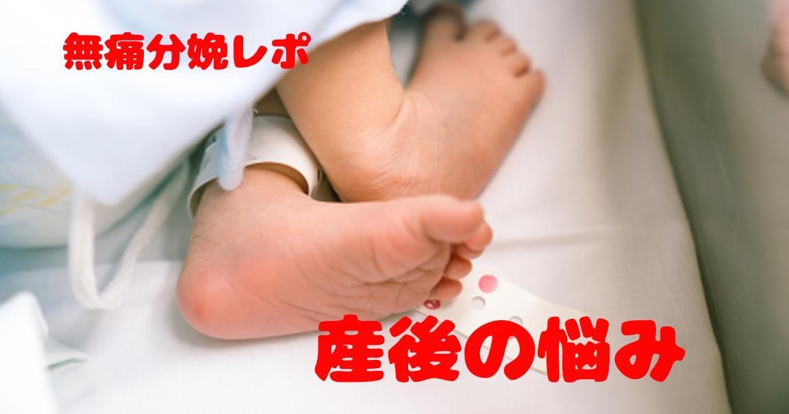 【出産レポ】産後の悩み(むくみと便秘)