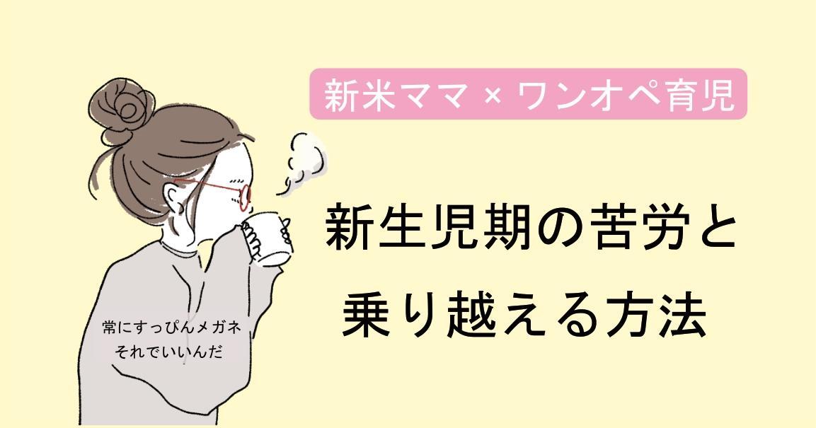 【ワンオペ育児】新生児期の苦労と乗り越え方