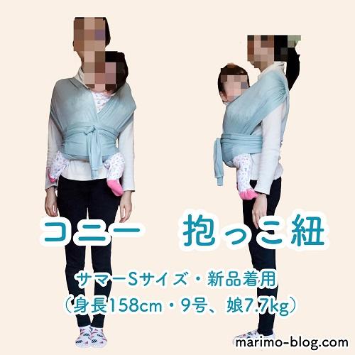 コニー抱っこ紐サマーの着用サイズ感(Sサイズ・158cm・9号)