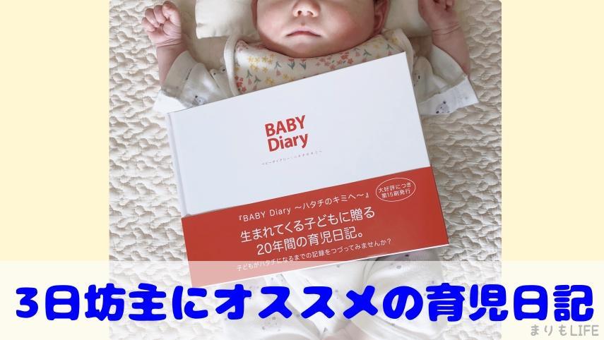 【育児日記】BABYDiary(ベビーダイアリー)ハタチのキミヘ