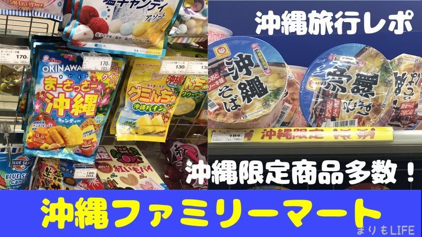【沖縄旅行体験記】ファミリーマートは沖縄限定商品の宝庫