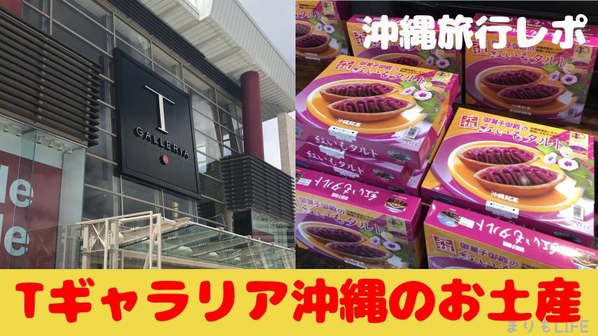 【沖縄旅行体験記】Tギャラリアのお土産調査