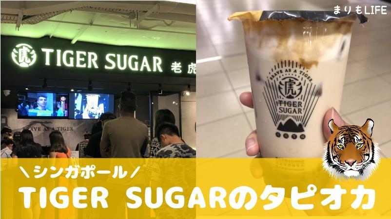【シンガポール】タイガーシュガーの黒糖タピオカドリンク