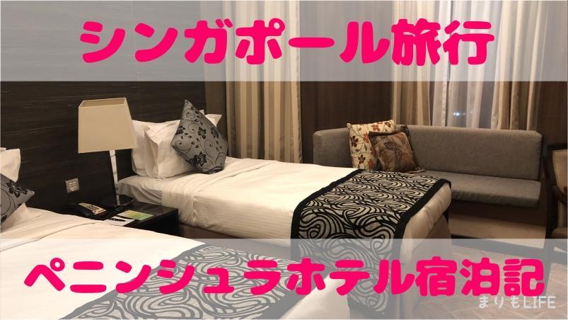 【シンガポール】ペニンシュラエクセルシオールホテル宿泊体験記