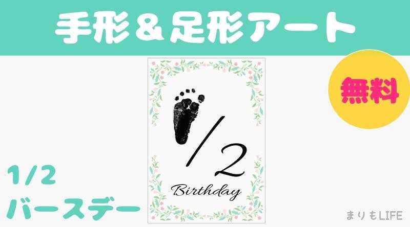 【無料素材】ハーフバースデー用手形足形アート