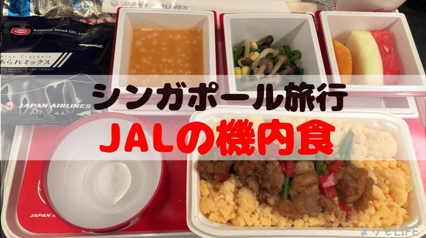 【シンガポール旅行】JALのエコノミー機内食
