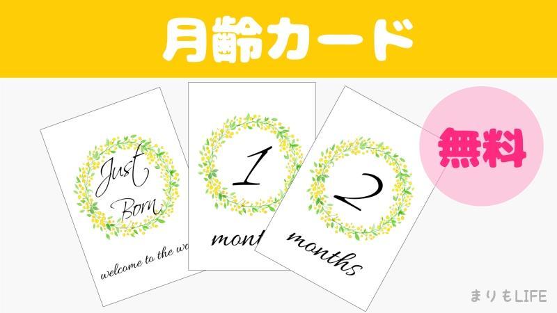 【無料素材】月齢フォトカード(ミモザ)