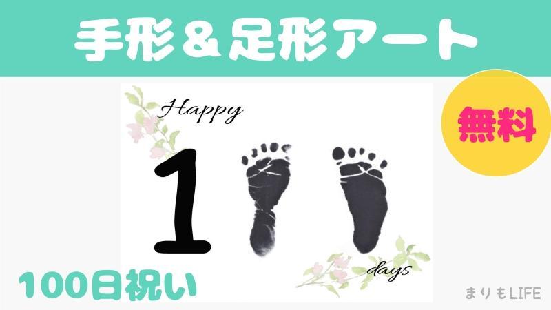 足形アート無料素材(100日祝い)
