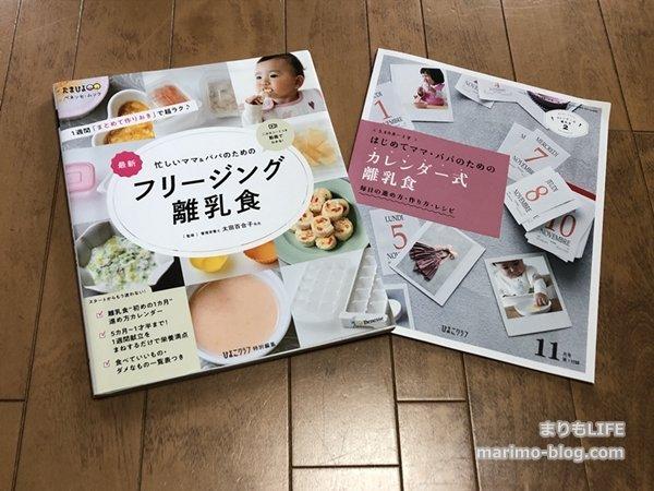 フリージング離乳食(離乳食の参考本)