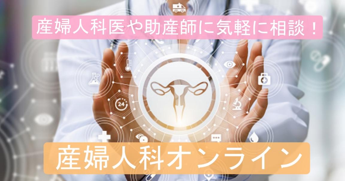 産婦人科オンラインの使い方と利用した感想