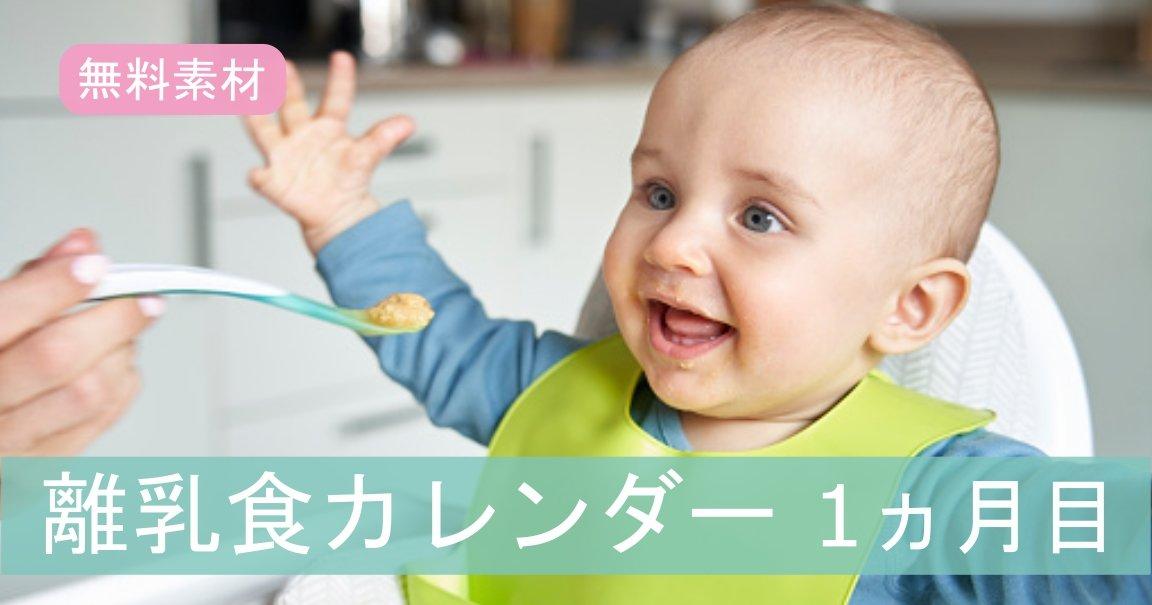 【無料素材】1ヵ月目の離乳食カレンダーダウンロード