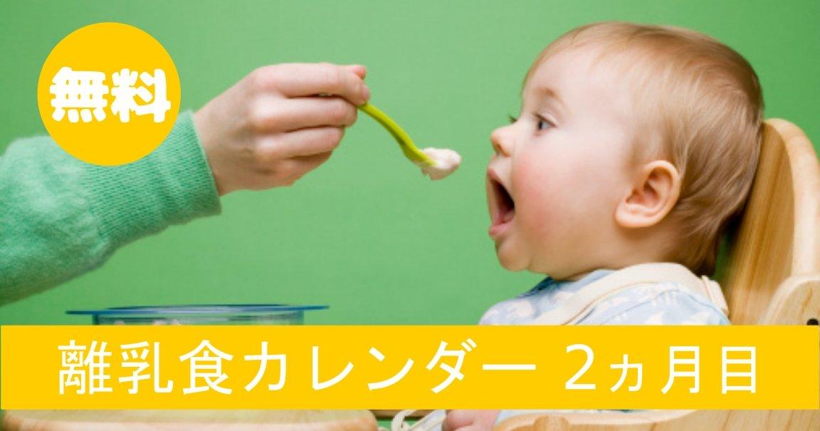 【無料素材】2ヵ月目の離乳食カレンダーダウンロード