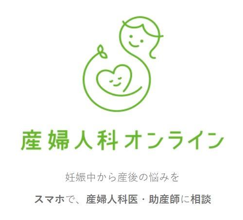 産婦人科オンライン