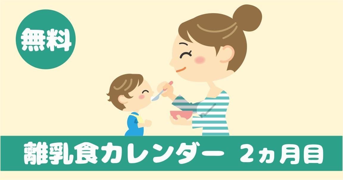 【無料素材】2ヵ月目の離乳食カレンダーダウンロード(後半)