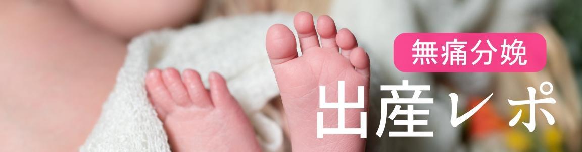 出産レポ(無痛分娩)