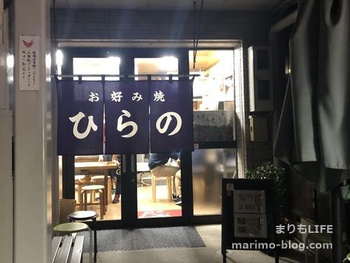 【広島】県民おすすめのお好み焼き「ひらの」