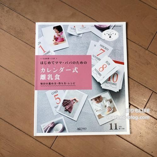 【ひよこクラブ】カレンダー式離乳食