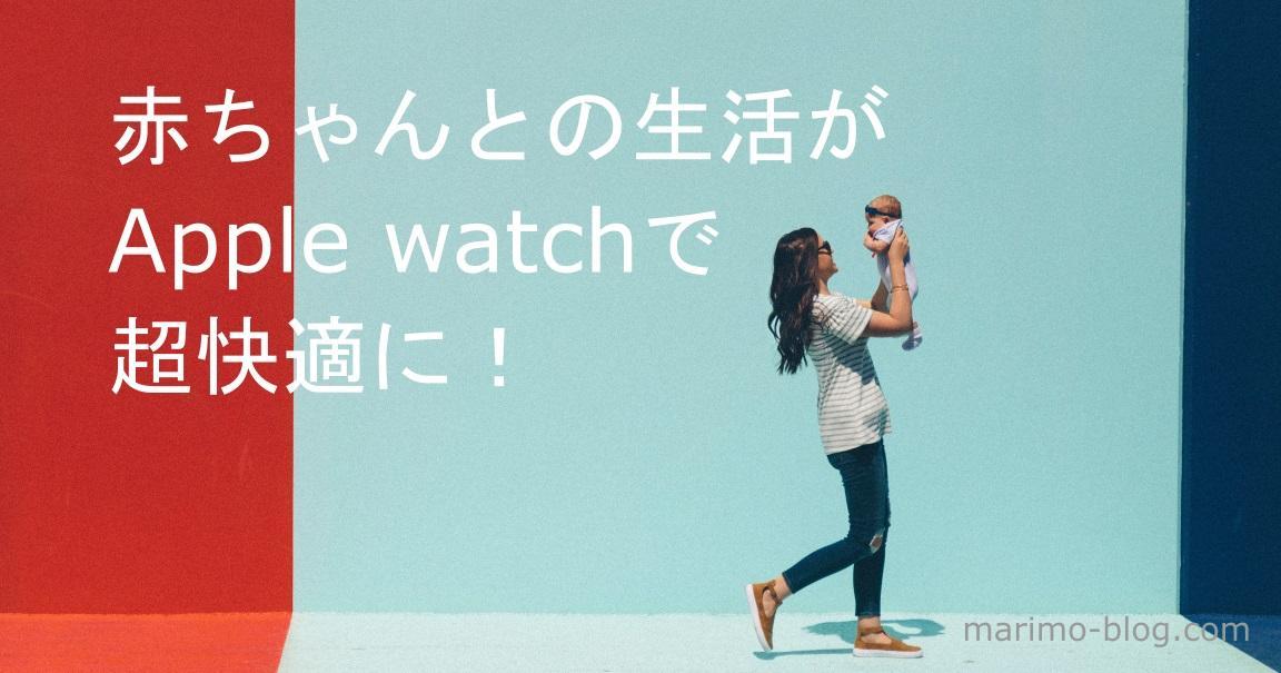 赤ちゃんとの生活にApple watchが超便利な理由