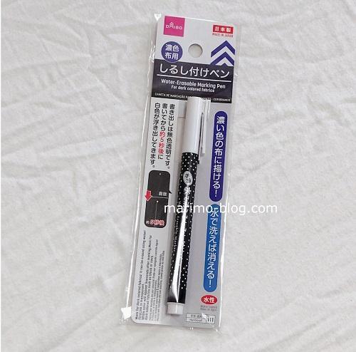 ダイソーしるし付けペン(黒い布にも描けるペン)
