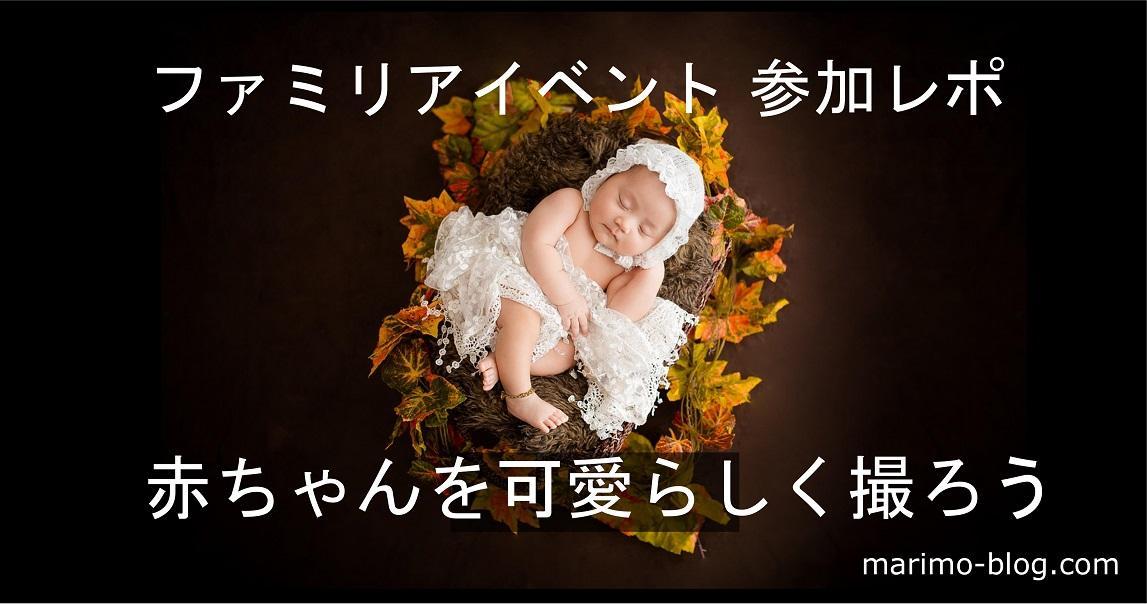 【イベント参加レポ】赤ちゃんをかわいらしく撮ろう(ファミリア)の内容