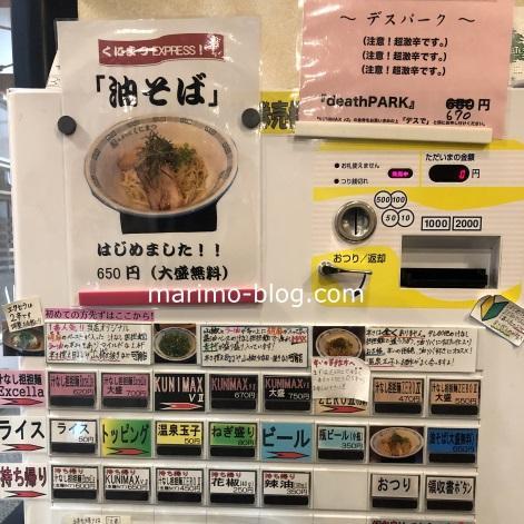 広島くにまつエクスプレスのメニューと価格