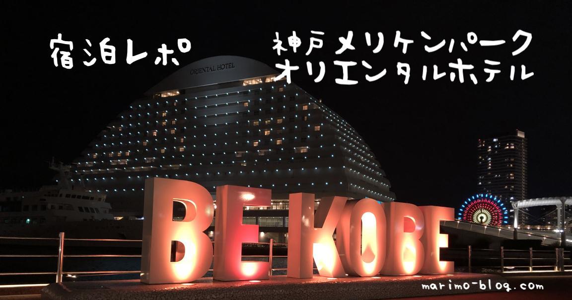 【宿泊レポ】神戸メリケンパークオリエンタルホテル(ダブル・イーストビュー)