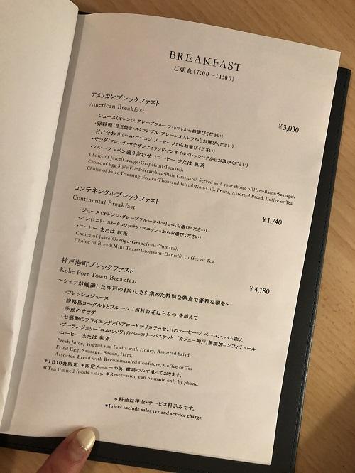 神戸メリケンパークオリエンタルホテルの朝食セットのメニュー
