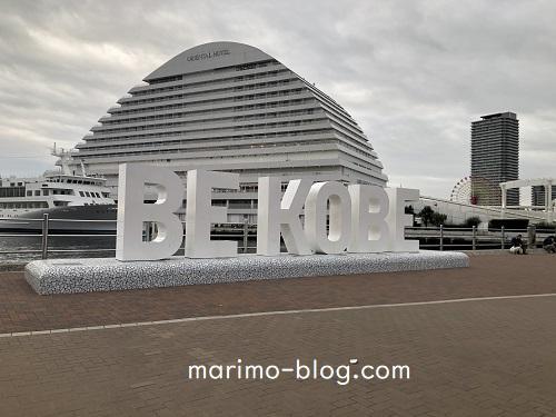 宿泊レポ:神戸メリケンパークオリエンタルホテル(外観)