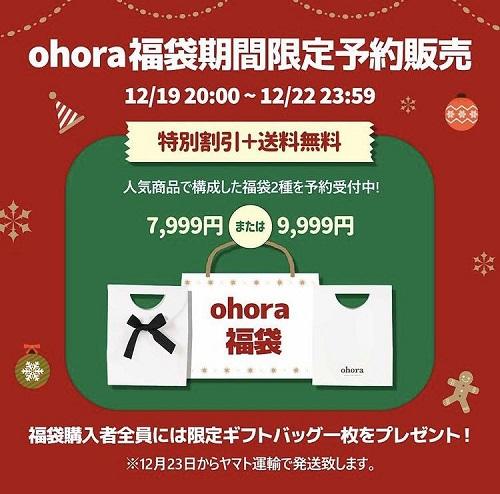 ohora(オホーラ)の2021福袋:7999円と9999円の2種類