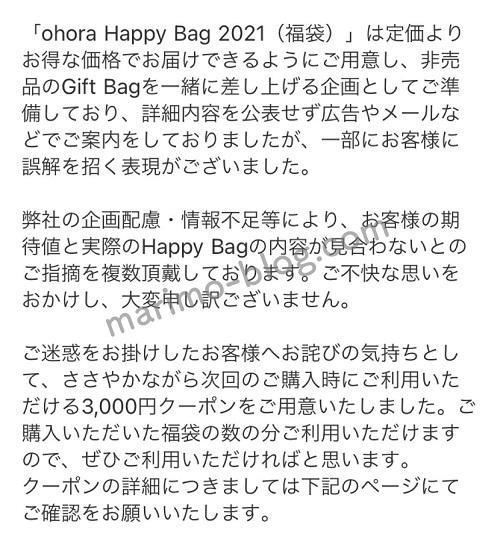 ohora(オホーラ)福袋2021年:購入者に3000円クーポン配布