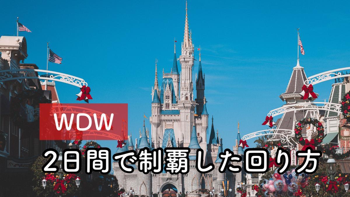 フロリダディズニー(WDW)を2日間で4パーク全て回った回り方
