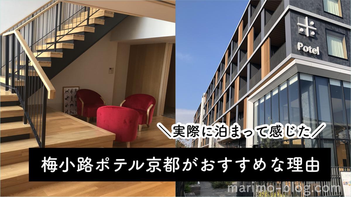 梅小路ポテル京都に宿泊して分かったおすすめポイント