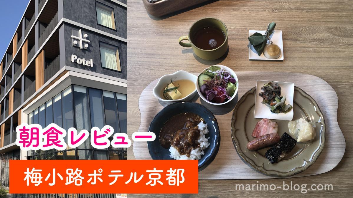 【宿泊記】梅小路ポテル京都の朝食ビュッフェのメニューと味の感想