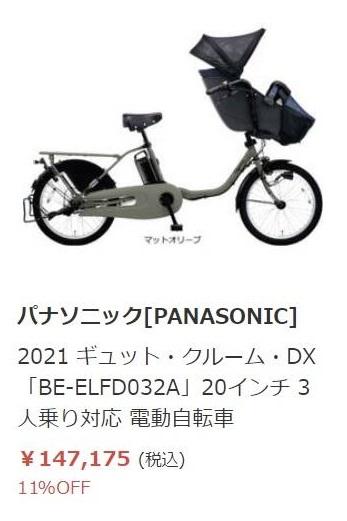 パナソニック電動自転車ギュットクルームDXのあさひ通販価格2021