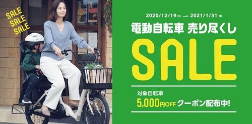 あさひ電動自転車5000円オフクーポン