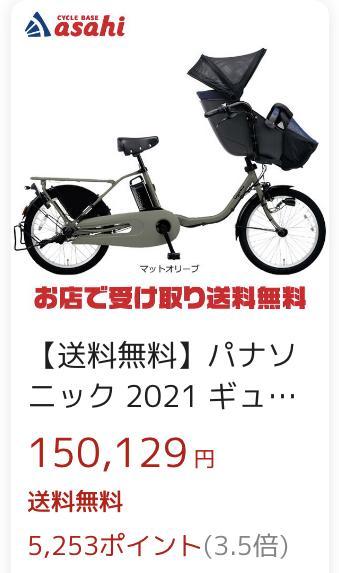 パナソニック電動自転車ギュットクルームDXのあさひ通販(楽天)価格とポイント還元