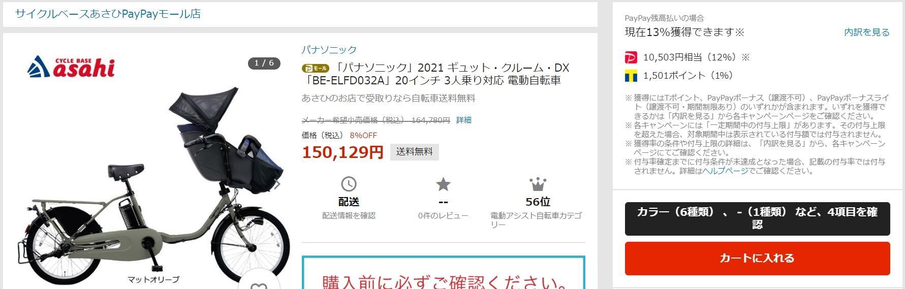 パナソニック電動自転車ギュットクルームDXのあさひ通販(Yahoo)価格とポイント還元
