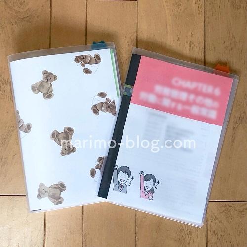 ジェラピケのブックカバー作り方(製本した教科書用)