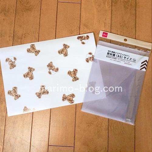 ジェラピケのブックカバー作り方(ダイソーのクリアカバーと用紙)