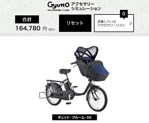 パナソニック電動自転車ギュットクルームDXを安く買う方法
