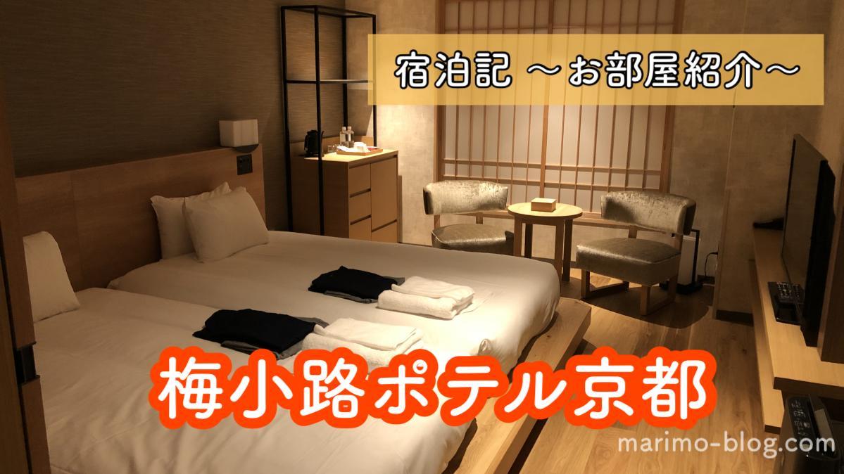 【宿泊記】梅小路ポテル京都のお部屋(ウッドフラットツイン)