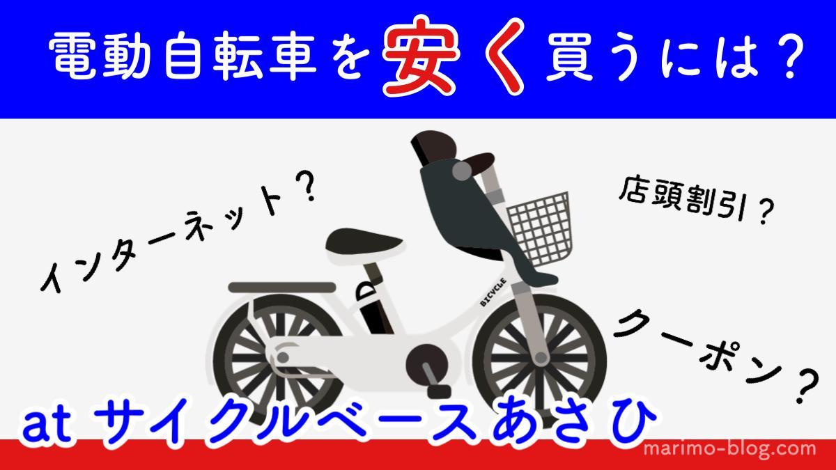 店員に聞いた!あさひで電動自転車を安くお得に買う方法