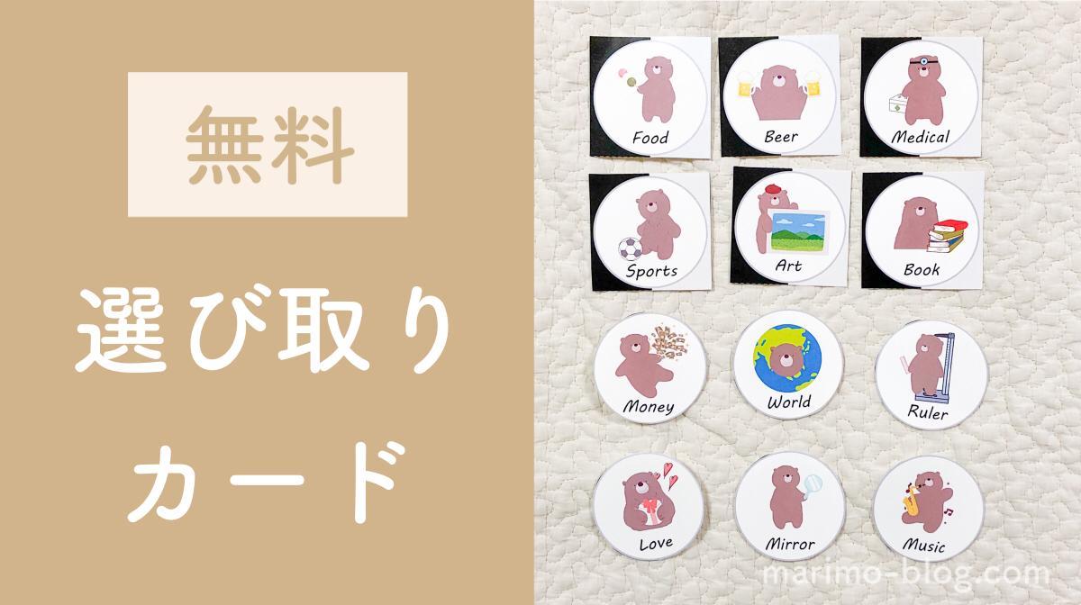 【無料ダウンロード】選び取りカード(くまのデザイン・PDF)
