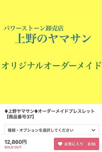 上野のヤマサン通販(BASE)オーダーブレスレットの商品ページ:いつも売り切れ